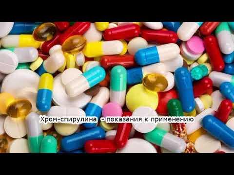 Видео о препарате Хром спирулина таб. №90