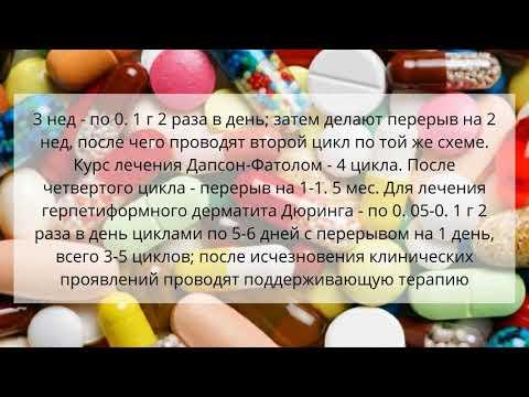 Видео о препарате Дапсон Фатол (аналог Дисулон) таблетки 50мг №100