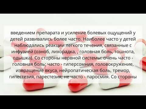 Видео о препарате Реплагал флакон 1мг/мл 3,5мл