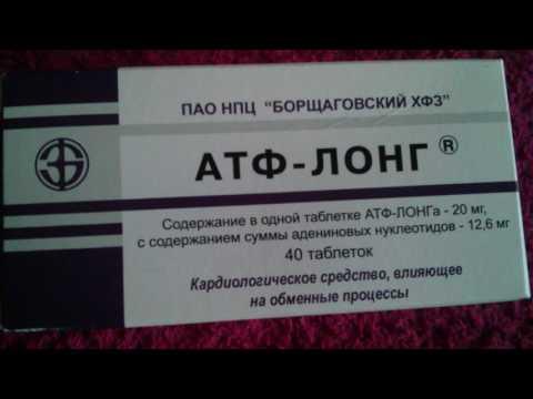 Видео о препарате АТФ-лонг таблетки 0,02г N40