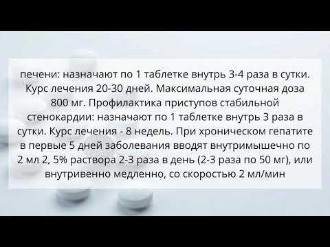 Видео о препарате Тиотриазолин 2,5% ампулы 4мл N10