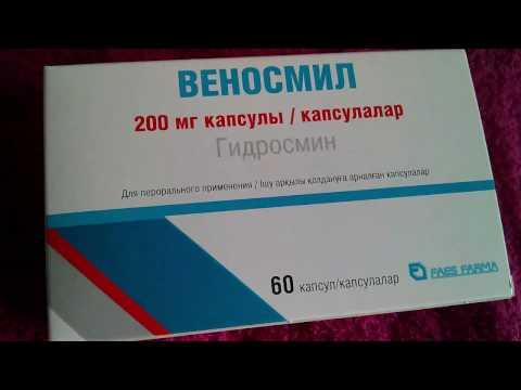 Видео о препарате Веносмил 200 мг N60 капсулы