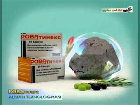 Видео о препарате Роватинекс (Rowatinex) капсулы №50