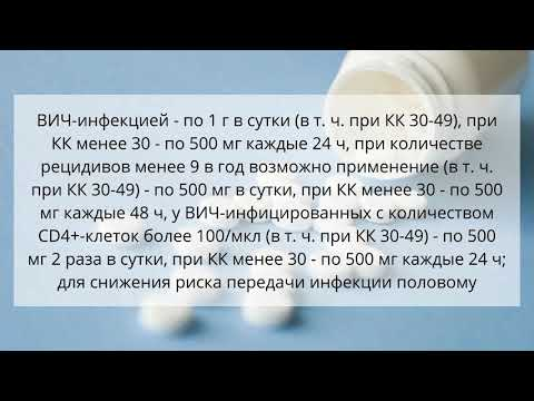 Видео о препарате Валавир таблетки 500мг N42