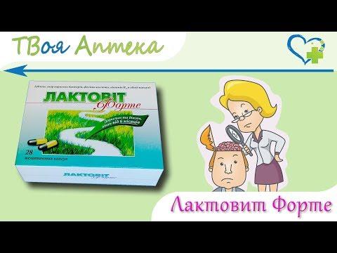 Видео о препарате Лактовит форте капсулы N28