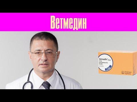 Видео о препарате Ветмедин (Пимобендан) инъекционный 5мл (0,75мг/мл)
