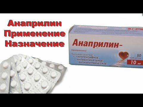 Видео о препарате Анаприлин (Anaprilin) 40мг 50 таблеток