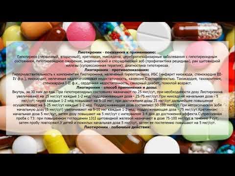 Видео о препарате Тибон Лиотиронин 100мкг №100