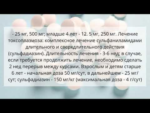Видео о препарате Дараприм (Пириметамин, Daraprim, Pyrimethamine) таблетки 25мг №30