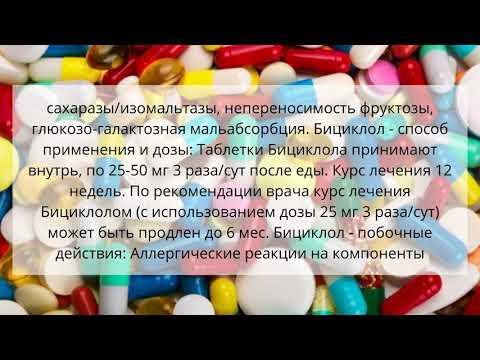 Видео о препарате Бициклол табл. 25 мг №18