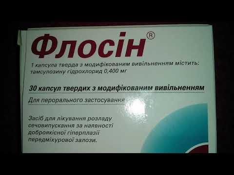 Видео о препарате Флосин капсулы 0,4г N30