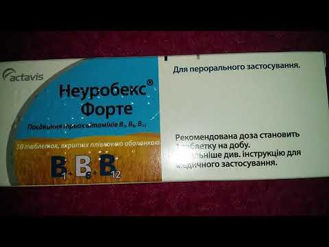 Видео о препарате Неуробекс Форте таб. п/о N60