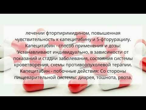 Видео о препарате Кселтабин Teva (Капецитабин) таблетки 500мг №120 (120 штук)