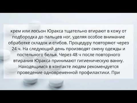Видео о препарате Юракс Кротамитон крем 10% 20г