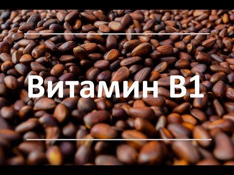 Видео о препарате Бенерва тиамина хлорид в таблетках! 300мг №20