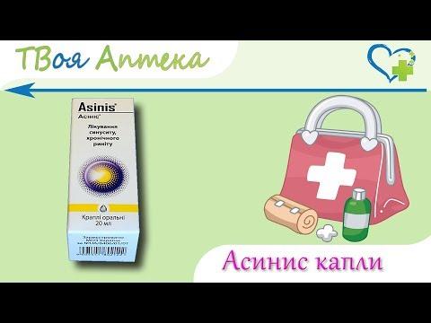 Видео о препарате Асинис (Asinis) фл. 50мл