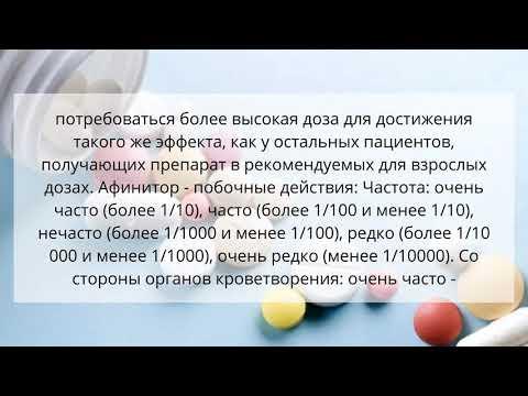 Видео о препарате Афинитор