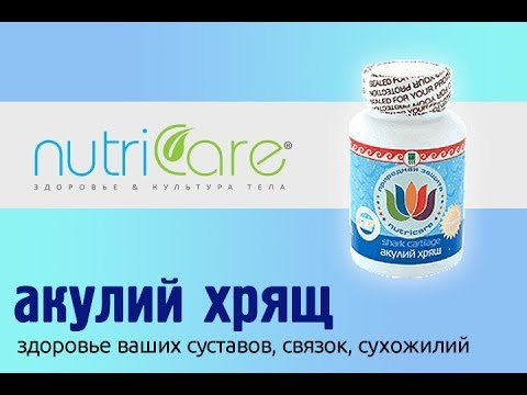 Видео о препарате Акулий хрящ капс, N50