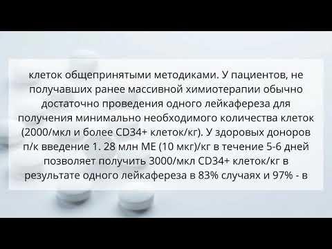 Видео о препарате Граноцит-34 Ленограстим №1