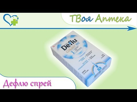 Видео о препарате Дефлю Сильвер спрей для носа 15 мл