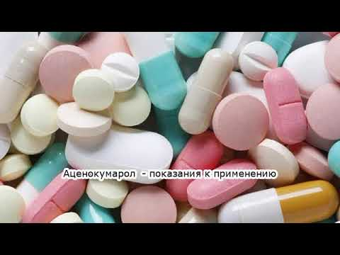 Видео о препарате Синтром Аценокумарол табл. 4мг N60