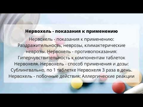 Видео о препарате Нервохель таб. №50