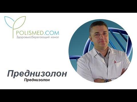Видео о препарате Преднизолон Acis (Prednisolonum) таблетки 5мг №100