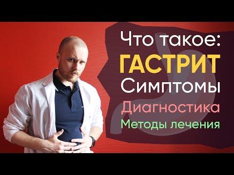 Видео о препарате Гастро-гран гран, 10г