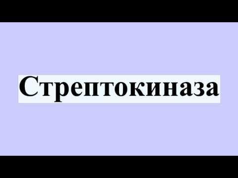 Видео о препарате Биострепта супп, рект, N6