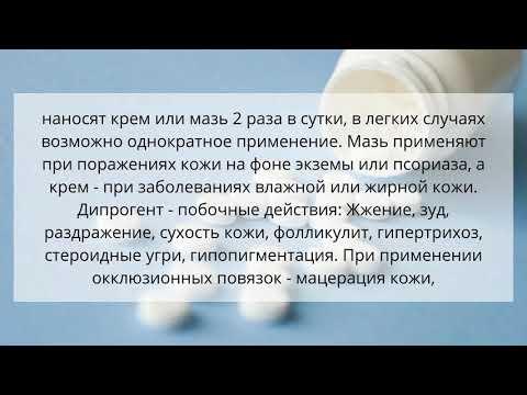 Видео о препарате Дипрогент мазь туба 15г