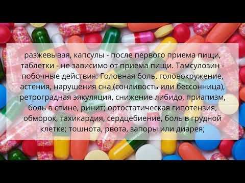 Видео о препарате Базетам Тамсулозин капсулы 400мкг №30