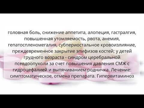 Видео о препарате Кидди фарматон жеват, таб №30