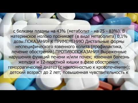 Видео о препарате Салофальк таблетки 500мг №100 (100 штук)