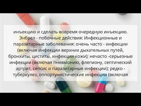 Видео о препарате Энбрел 50мг/мл 1мл №2 (2 шприца)