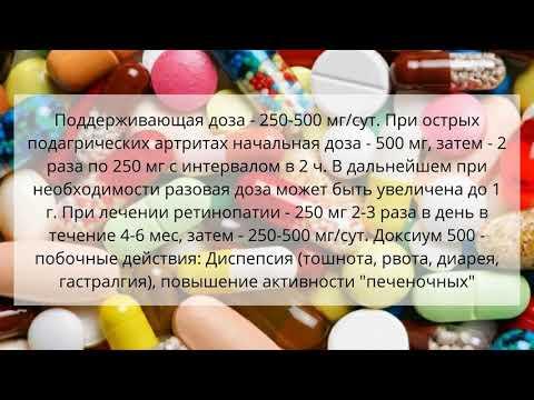 Видео о препарате Добезилат кальция Dobest, аналог Доксиум капсулы 500мг №10