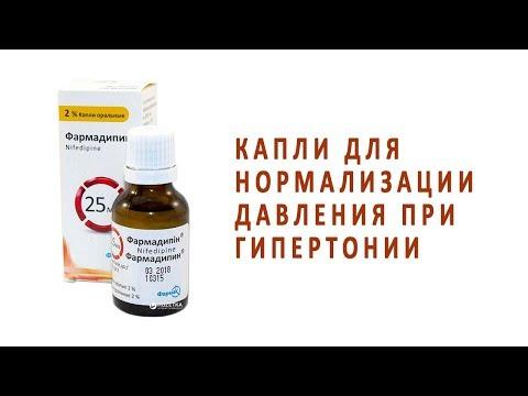 Видео о препарате Фармадипин капли 2% флакон 25мл