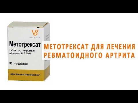 Видео о препарате Метотрексат Эбеве 2,5мг №50