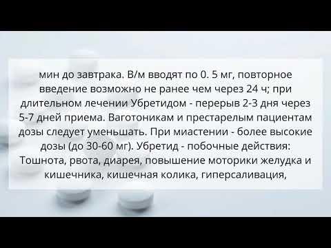 Видео о препарате Убретид таблетки 5мг №50