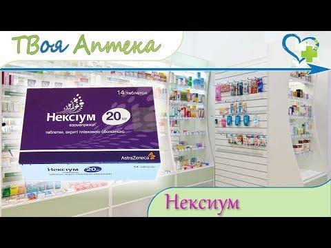 Видео о препарате Нексиум 40мг №28