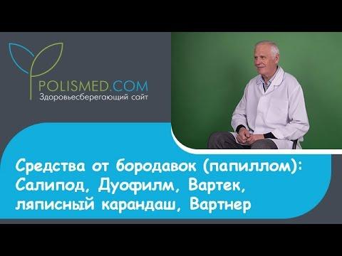 Видео о препарате Вартек 0,15% крем туба 5г с зерк