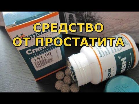 Видео о препарате Спеман таблетки №60