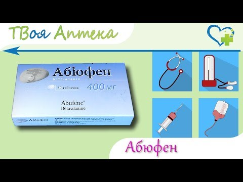 Видео о препарате Абьюфен (Бета-аланин) таблетки 400мг №30