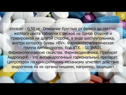 Видео о препарате Андрокур 100 мг таб. №30