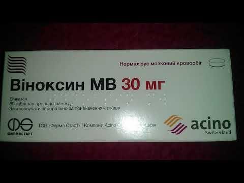 Видео о препарате Виноксин МВ аналог Оксибрал таблетки 30мг N60