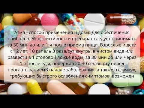 Видео о препарате Атма капли 50мл фл,