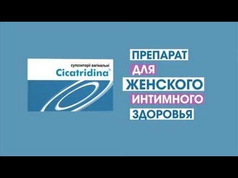 Видео о препарате Цикатридина супп. ваг. №10