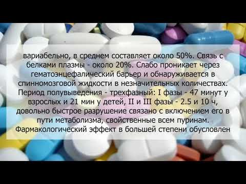 Видео о препарате Мерпурин Меркаптопурин табл, 50мг №25