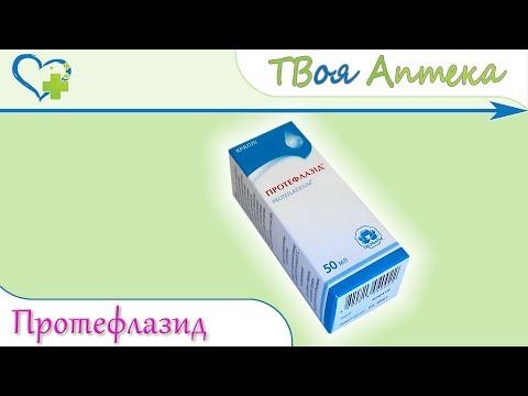 Видео о препарате Протефлазид капл, 30мл