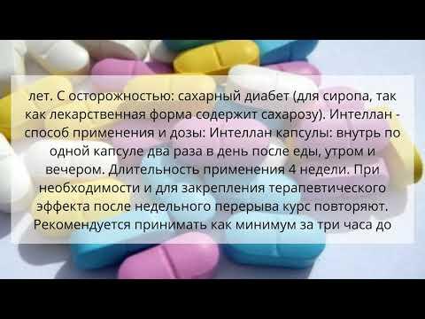 Видео о препарате Интеллан