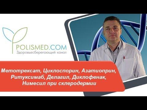 Видео о препарате Азатиоприн (Azathioprine, Имуран) таб 50мг N50